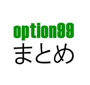 option99 まとめ